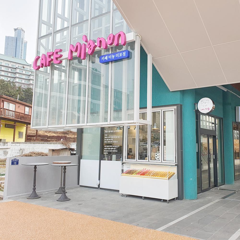 CAFE Mignon(키쉬미뇽) 해운대미포점